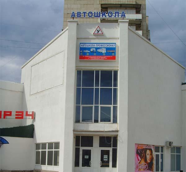Учебная площадка автошколы в городе октябрьский